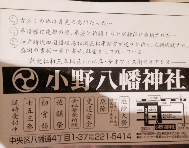 神戸市中央区の小野八幡神社のお参りはcocoro studio(ココロスタジオ)へ