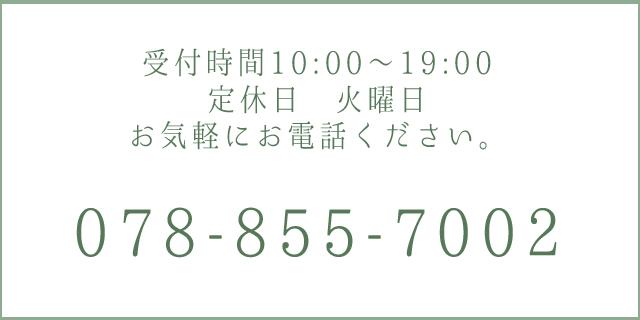 ココロスタジオの電話番号