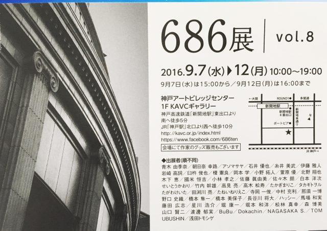 神戸アートビレッジセンター 686展 Vol.8