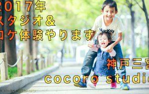 スタジオ&ロケ撮影体験2017 ココロスタジオ