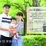 2017年 家族のキズナ写真 撮影は8月末まで!|三宮ココロスタジオ