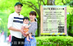 2017家族のキズナ写真展|三宮ココロスタジオ