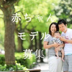 2017赤ちゃんモデル募集中|三宮ココロスタジオ