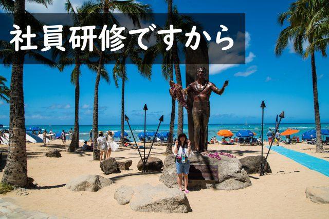 社員研修 in Hawaii