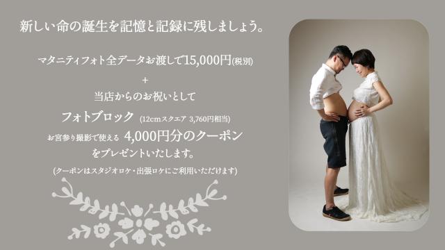マタニティフォトなら神戸三宮のココロスタジオ