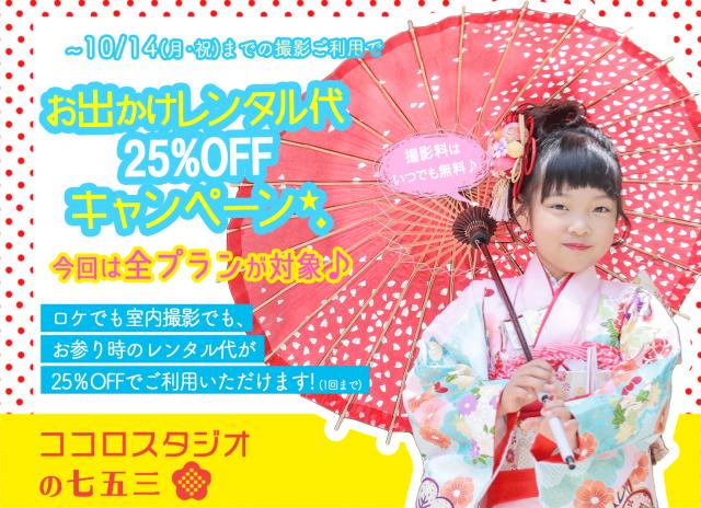 七五三衣装レンタル25%オフ 神戸三宮ココロスタジオ