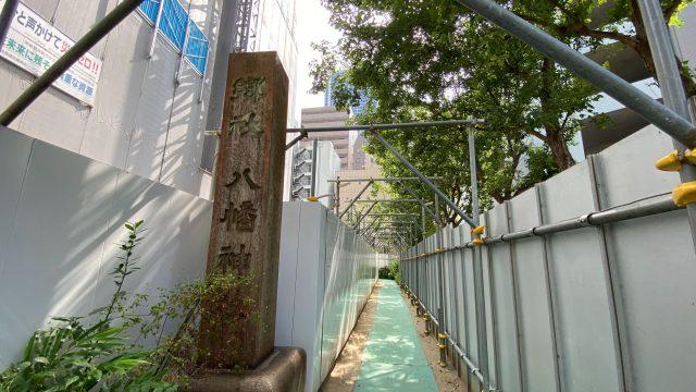小野八幡神社 2020年8月現在の参道