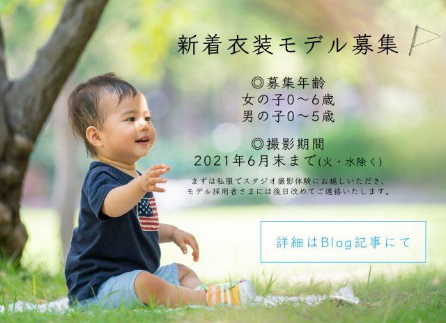 2021年 キッズモデル募集 神戸ココロスタジオ