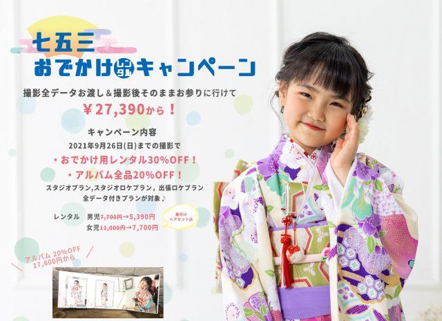 神戸で七五三撮るならココロスタジオ